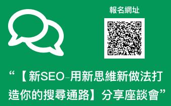 【 新SEO-用新思維新做法打造你的搜尋通路】分享座談會 (2019.06.06)