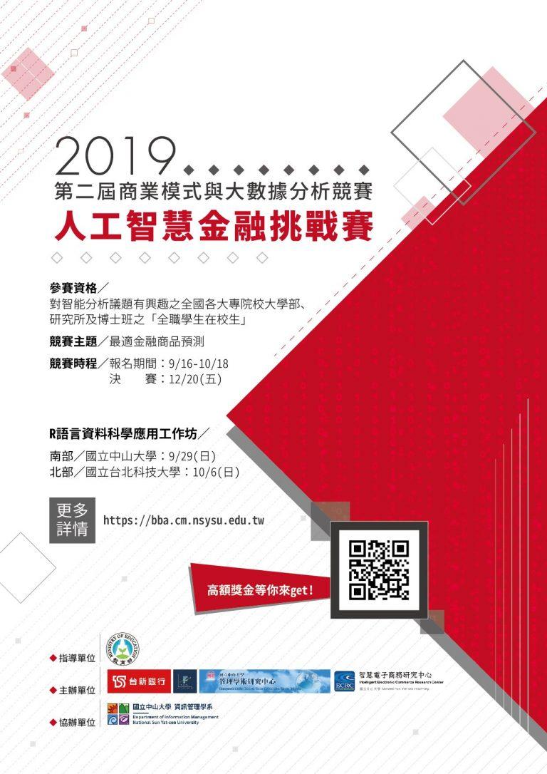 2019 第二屆商業模式與大數據分析競賽 (2019.09.16 開始報名)