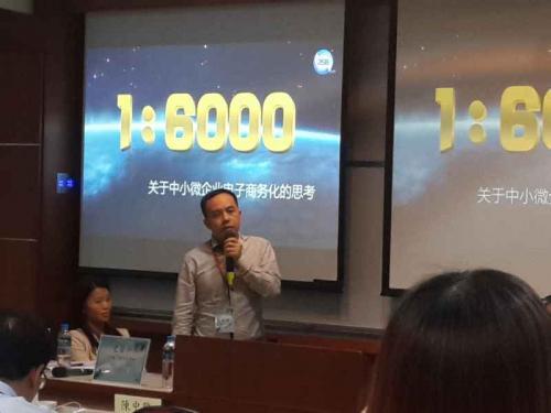 2014.10.19 兩岸電子商務高峰論壇