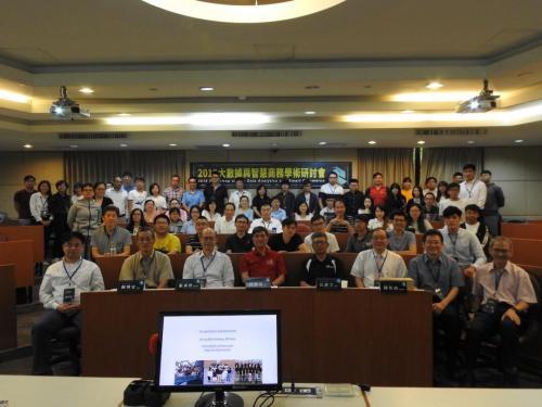 2019.06.22 大數據與智慧商務學術研討會